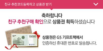 친구 추천코드 등록하고 상품권 받기 - 축하합니다. 친구 추천구매 확인으로 상품권 획득하셨습니다. 상품권은 G5 기프트팩에서 인증하신 휴대폰 번호로 발송됩니다.