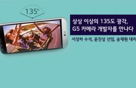 상상 이상의 135도 광각, 'G5' 카메라 개발자를 만나다
