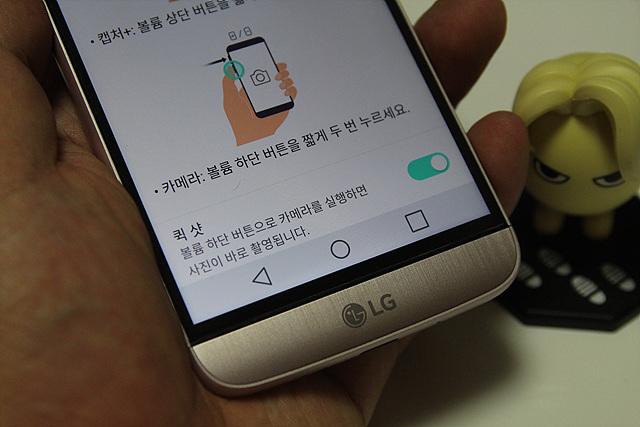 LG G5 퀵 샷 기능을 활성화시키는 화면의 모습입니다.