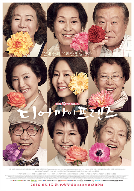 tvN 드라마 디어 마이 프렌즈 포스터