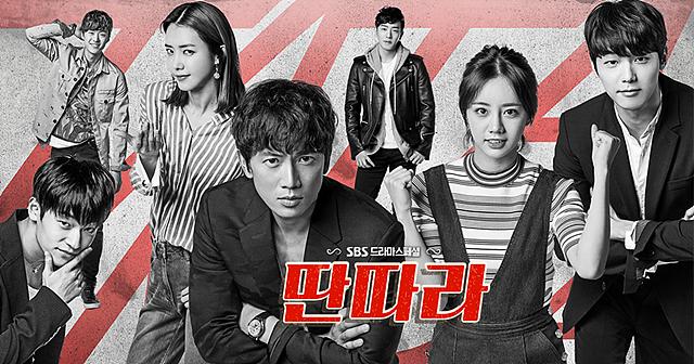 SBS 드라마 딴따라 포스터