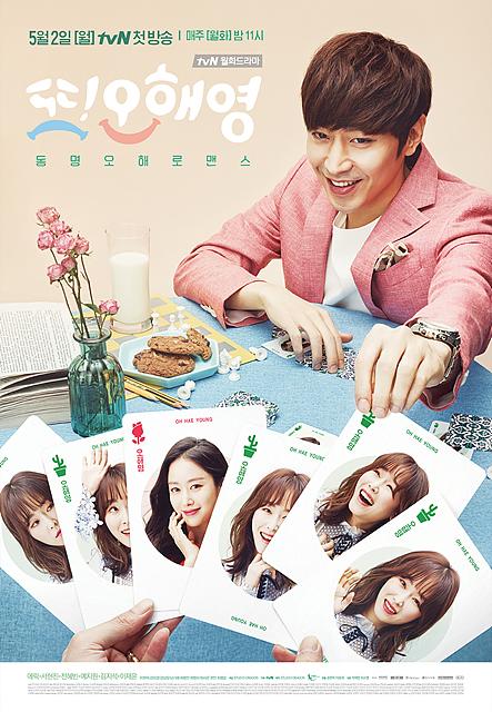tvN 드라마 또오해영 포스터