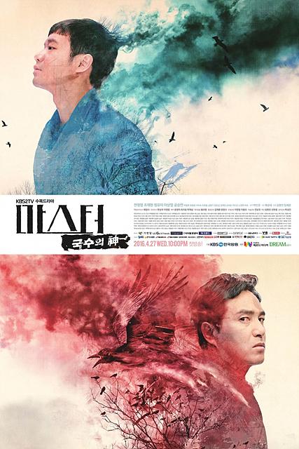 KBS 마스터 국수의 신 포스터