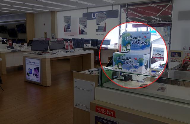 폐 휴대폰 수거함을 운영하고 있는 LG 베스트샵 서전주점의 모습입니다.
