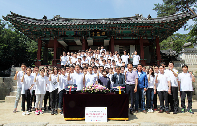 LG전자 임직원들이 문화재청과 함께 창덕궁에서 한국의 세계문화유산 홍보를 위한 후원약정식을 진행하고, 기념 사진을 촬영한 모습