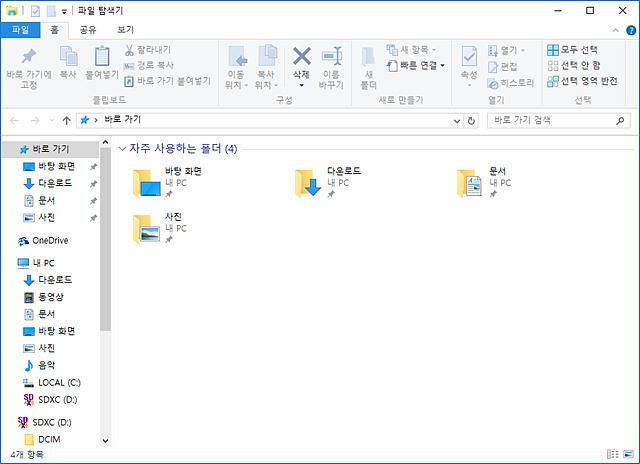 파일 탐색기 창을 연 화면 모습