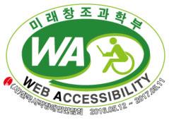 국가공인 웹 접근성 품질인증마크_(사)한국시각장애인연합회 (2016.05.12~2017.05.11)
