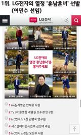 1위. LG전자의 열정 '훈남훈녀' 선발 (여민수 선임)