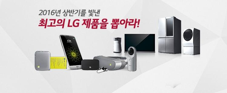 2016년 상반기를 빛낸 최고의 LG 제품은?