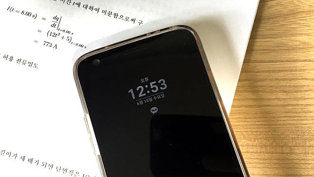 올웨이즈 디스스플레이 기능이 실행되고 있는 G5의 모습입니다.