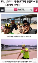 3위. LG 워치 어베인LTE와 한강 라이딩 (최재혁 주임)