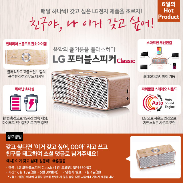 매달 하나씩! 갖고 싶은 LG전자 제품을 조르자! 친구야, 나 이거 갖고 싶어, 6월 핫프로덕트 LG 포터블 스피커 클래식