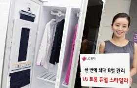 서울 마포구 신촌로에 위치한 LG 베스트샵 동교점 매장에서 모델이 LG 트롬 듀얼 스타일러를 소개하고 있다(LG 트롬 듀얼 스타일러 제품 이미지 포함)