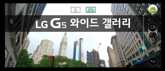 LG전자가 3일부터 이달 말까지 'LG G5'의 광각 카메라를 활용한 사진∙영상 공모전 'G5와이드 갤러리'를 연다. 'G5' 구매고객은 누구나 참여 가능하고 'G5'의 '기프트팩' 앱에서 신청하면된다.