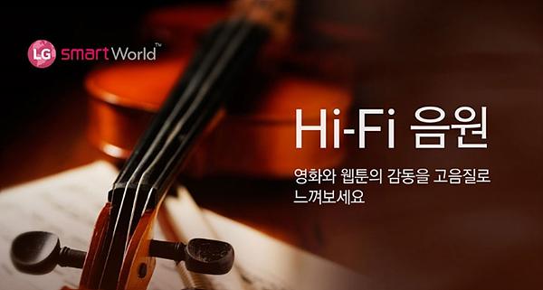 Hi-Fi 음원 무료 다운로드 받기