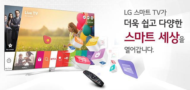 LG 스마트 TV 더욱 쉽고 다양한 스마트 세상을 열어갑니다