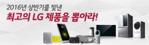 2016년 상반기를 빛낸 최고의 LG 제품을 뽑아라! 이벤트