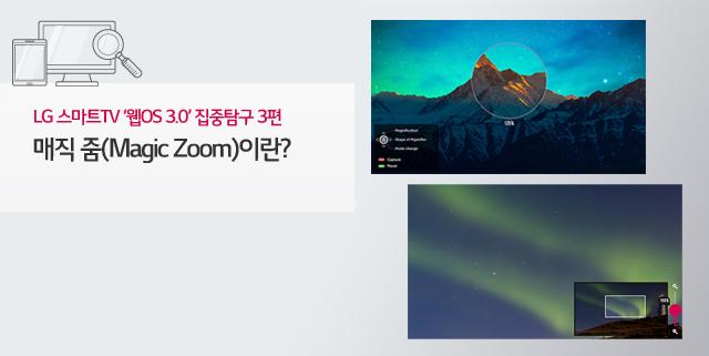 LG 스마트TV '웹OS 3.0' 집중탐구 3편, 매직 줌(Magic Zoom)이란 무엇일까요?
