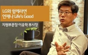 LG와 함께라면 언제나 Life's Good, 지원부문장 인터뷰