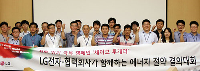 LG전자 - 협력회사가 함께하는 에너지 절약 결의대회