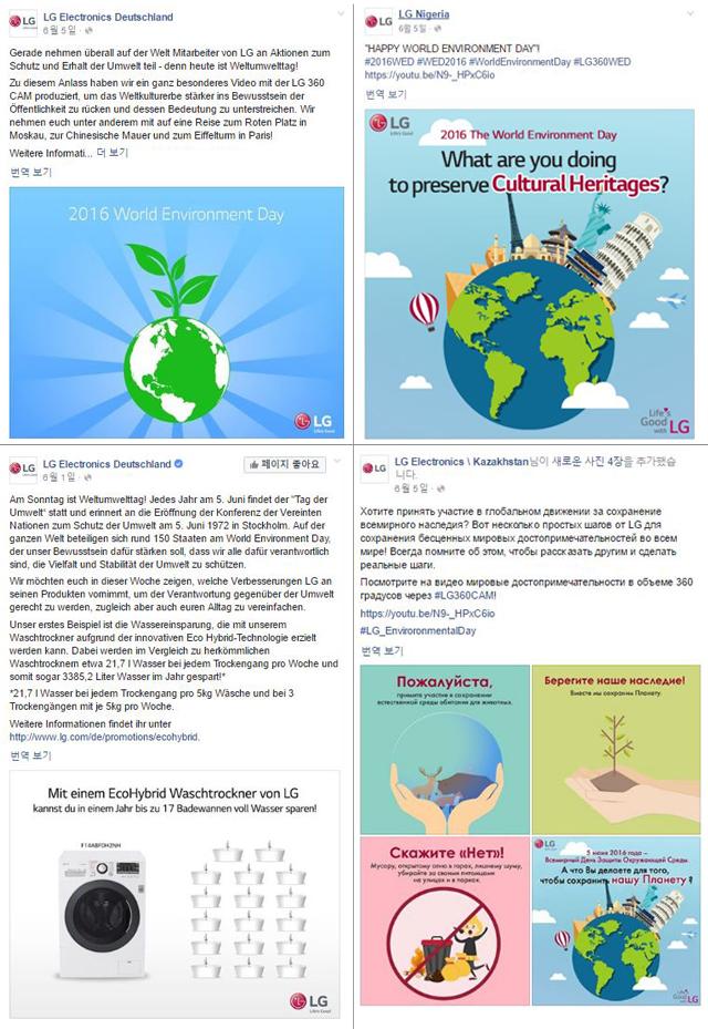 SNS를 통한 각 국가별 세계 환경의 날 캠페인 홍보 (시계방향으로 독일, 나이지리아, 카자흐스탄, 독일)