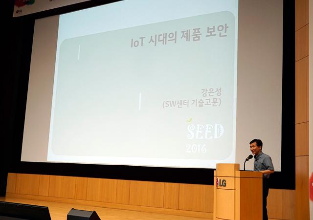 강은성 기술고문의 IoT 시대의 제품 보완 발표 장면