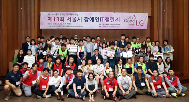 서울시 장애인 IT 챌린지 단체 사진