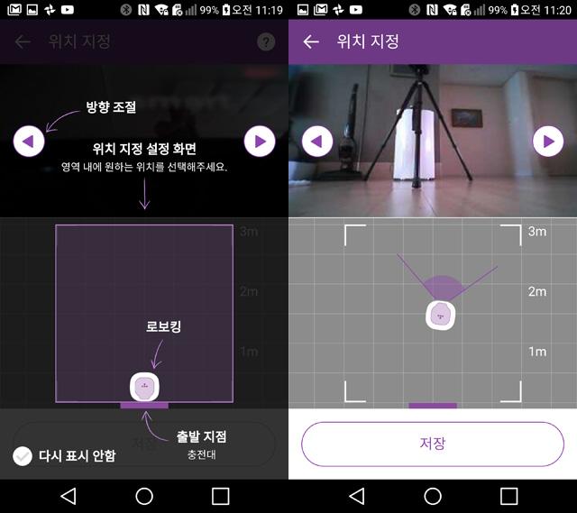 Smart ThinQ 애플리케이션으로 LG 로봇청소기 로보킹의 위치를 지정할 수 있습니다.