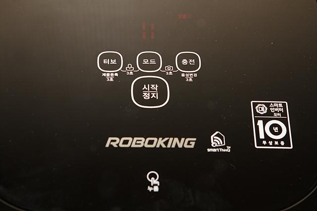 LG 로봇청소기 로보킹의기능 버튼의 모습이다.