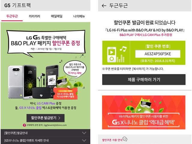 7월 구매혜택 B&O Play 패키지 할인쿠폰