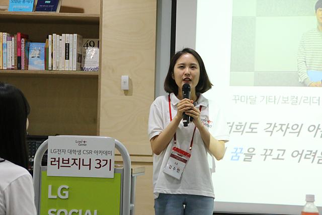 러브지니 3기 김수연 학생이 발표하는 모습