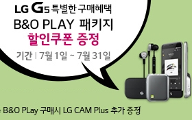 'LG G5' 구매 혜택으로 모두가 니나노~!