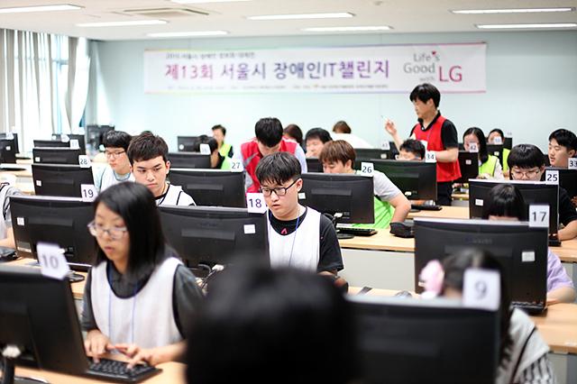 서울시 장애인 IT 잴린지에 도전하고 있는 학생들의 모습