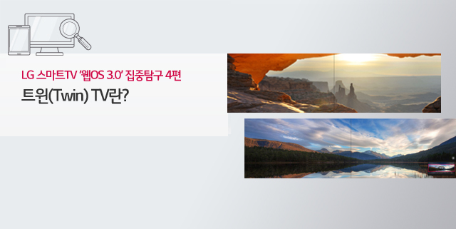 LG 스마트TV '웹OS 3.0' 집중탐구 4편 – 트윈(Twin) TV