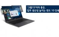 '그램15'에서 업무 효율 높이는 윈도 10 단축키 활용법