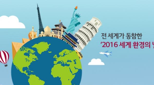전세계가 동참한 2016 세계 환경의 날