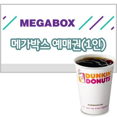 두근두근 신사툰 24화 이벤트 경품 - 메가박스 예매권 1인