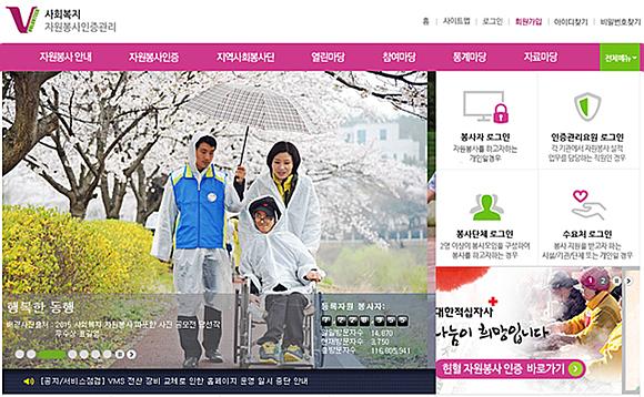 사회복지자원봉사 인증관리 포털 사이트