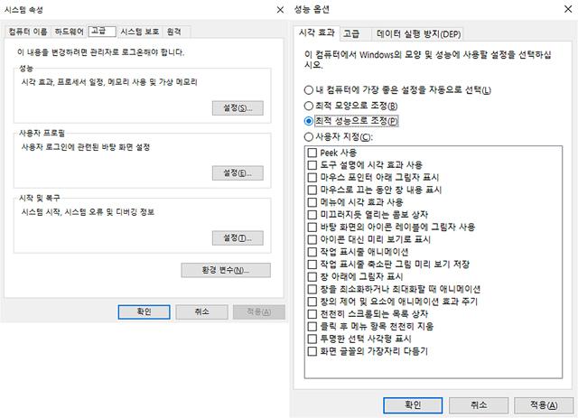 시스템 속성 / 성능 옵션 화면