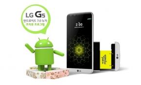 LG G5 사용자, 최신 안드로이드 OS '누가' 미리 맛본다