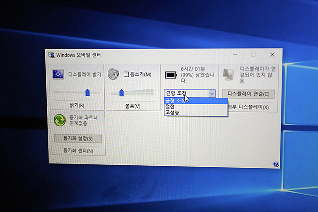 Windows 모바일 센터 모습