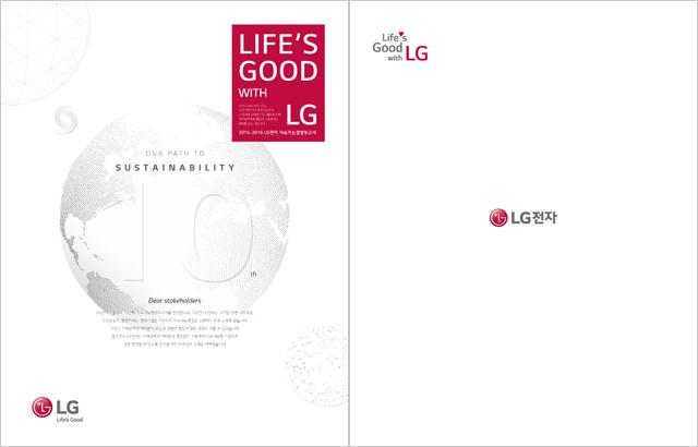 LG전자의 10번째 지속가능경영보고서 표지 이미지입니다.