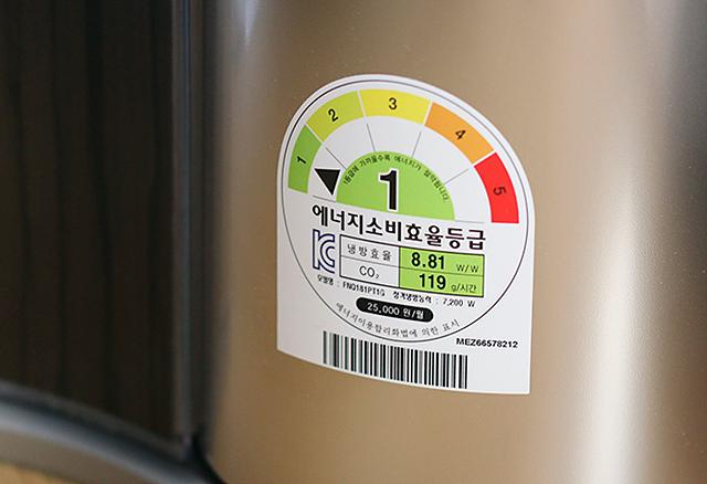 에너지효율 1등급 가전제품