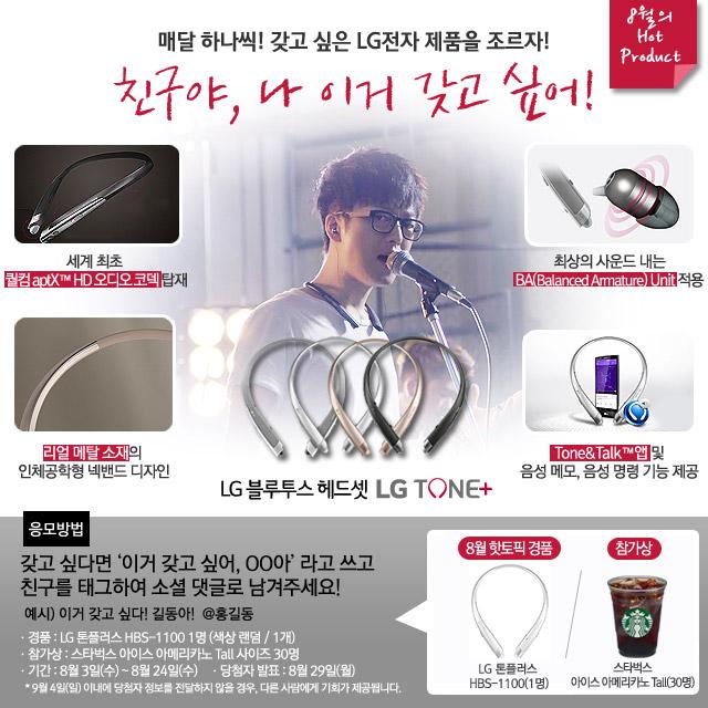 매달 하나씩! 갖고 싶은 LG전자 제품을 조르자! 친구야, 나 이거 갖고 싶어, 8월 핫프로덕트 LG 블루투스 헤드셋 톤플러스 HBS-1100
