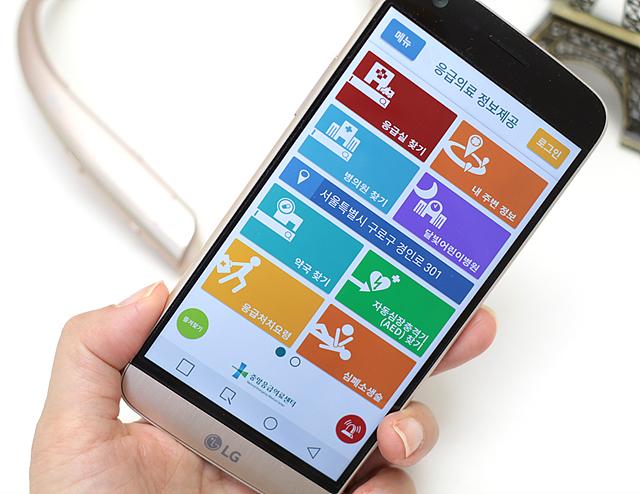 '응급의료 정보' 어플 메인 화면
