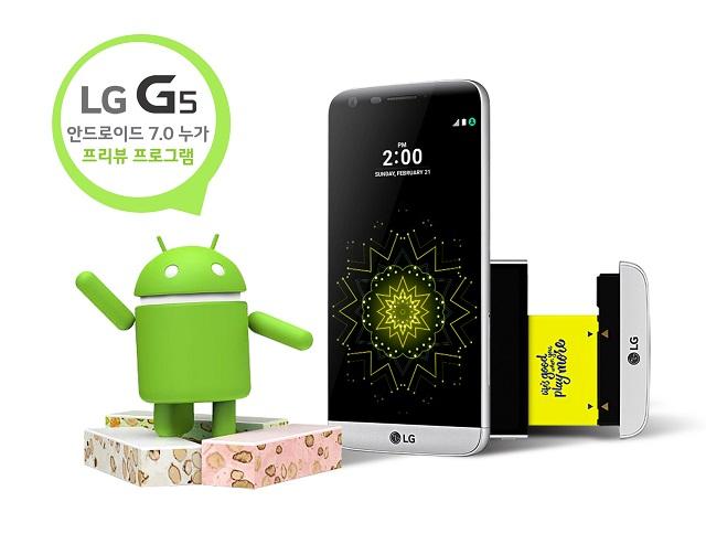LG G5 누가 Nougat 프리뷰 프로그램