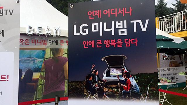 '언제 어디서나 LG 미니빔TV 안에 큰 행복을 담다' 문구가 적힌 X 배너