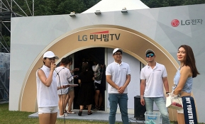 LG 미니빔 TV와 뜨거웠던 록 페스티벌 열기 속으로