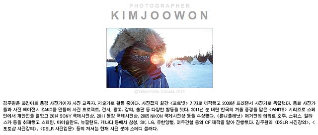 포토그래퍼 김주원씨 프로필 정보