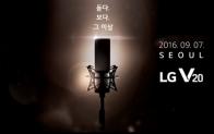 LG전자, 전략 스마트폰 'V20' 티저 이미지 공개